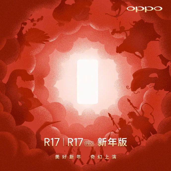 OPPO R17 and R17 Pro New Year Editions