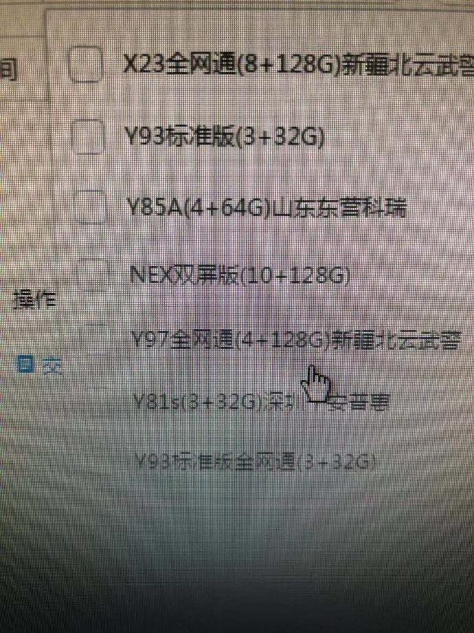 Vivo NEX Dual Screen 10 GB RAM Leak