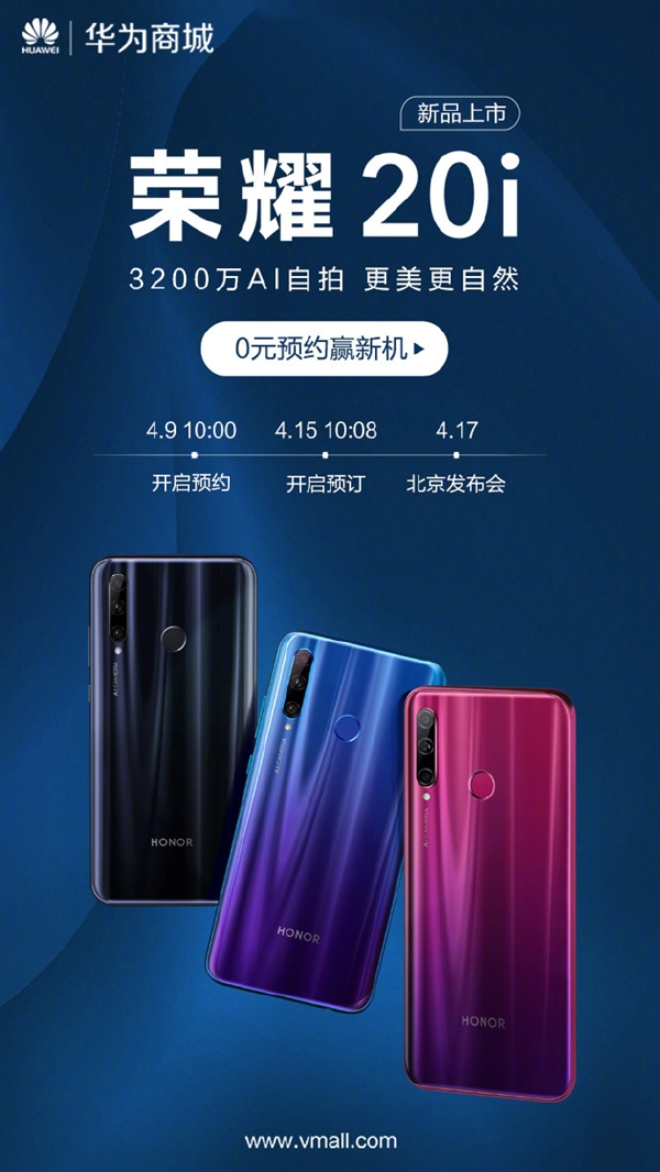 Honor 20i Preorders on April 15