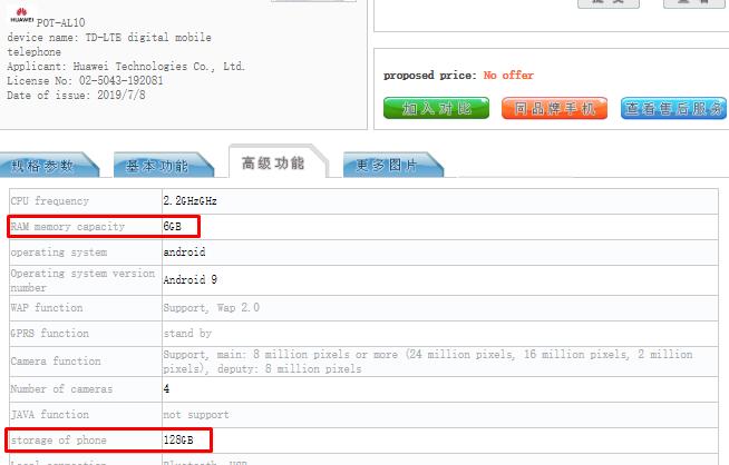 Huawei Enjoy 9S TENAA 6 GB RAM + 128 GB storage