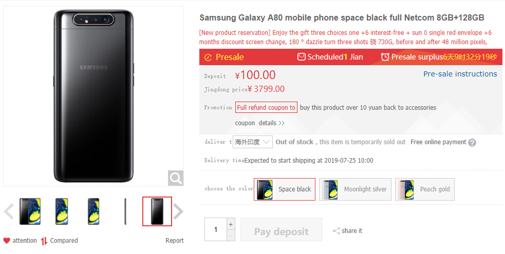 Samsung Galaxy A80 JD listing