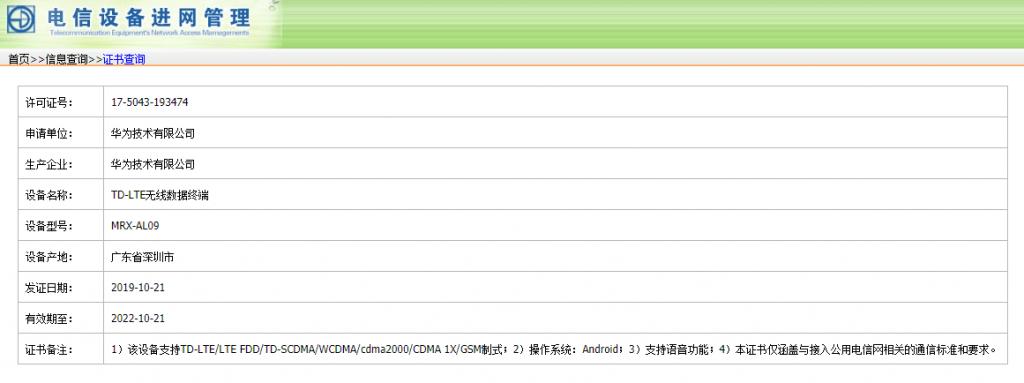 Huawei MediaPad Pro TENAA certification