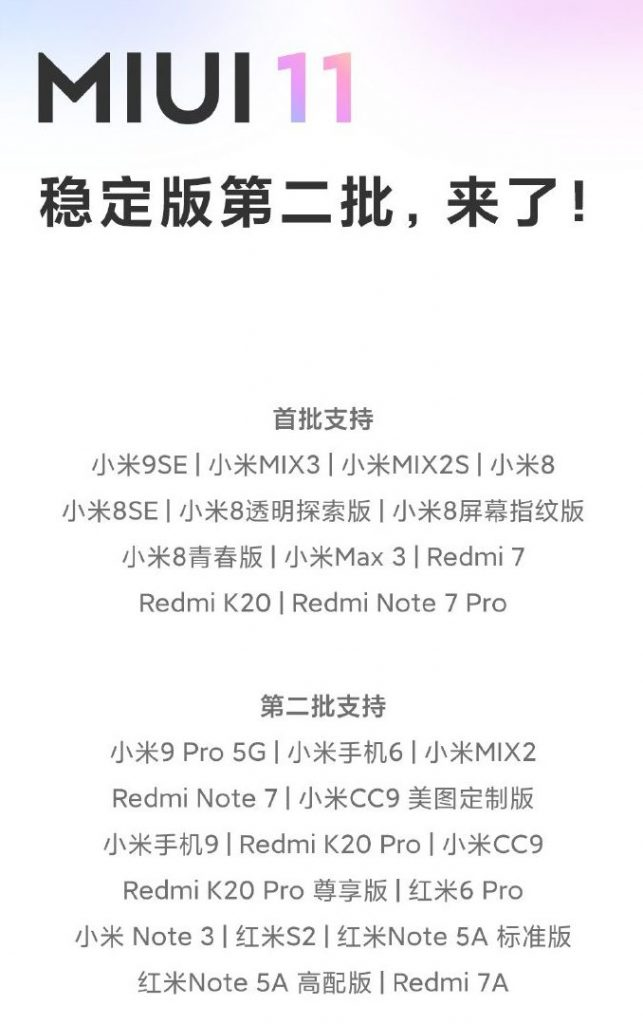 MIUI 11 Stable Update