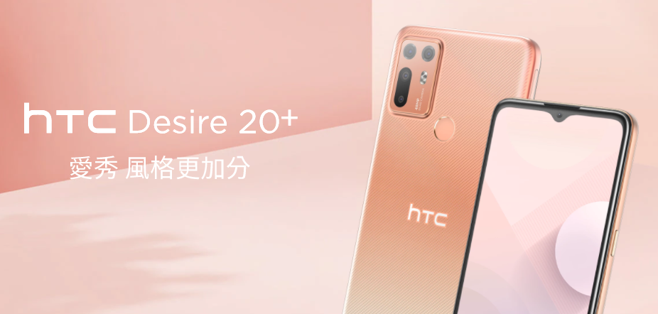 HTC Desire 20 Plus Render