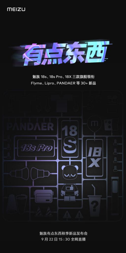 Meizu 18 series launch date