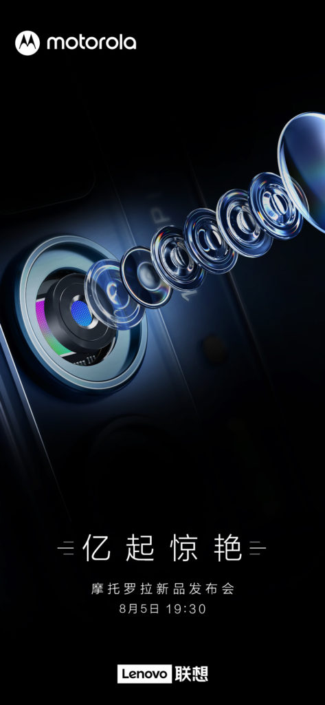 Motorola Edge 20 Series Launch Date