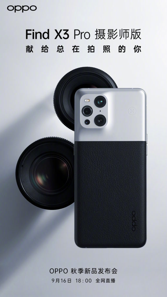 OPPO Find X3 Pro Photographer Edition poster