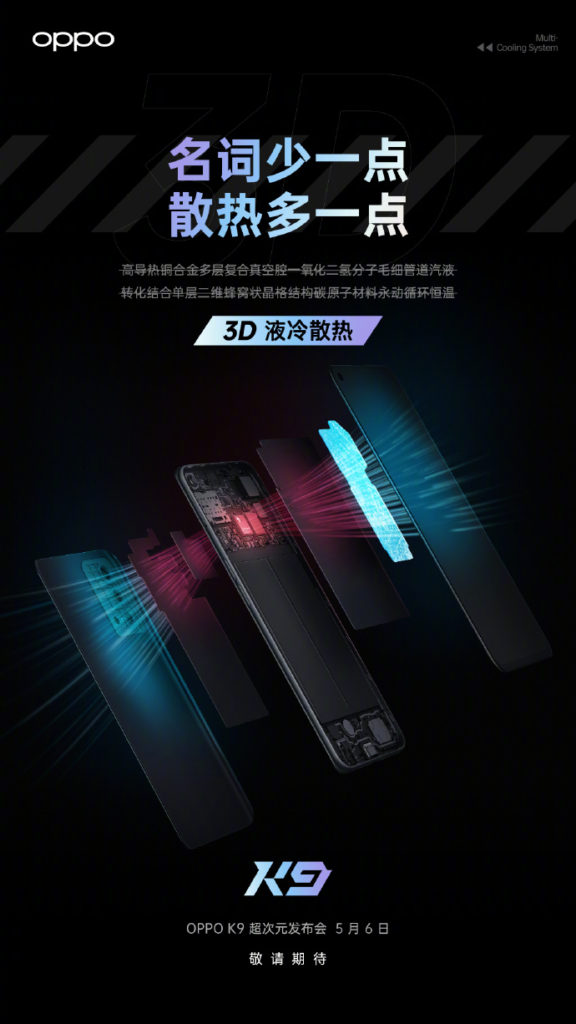 OPPO K9 5G 3D liquid cooling