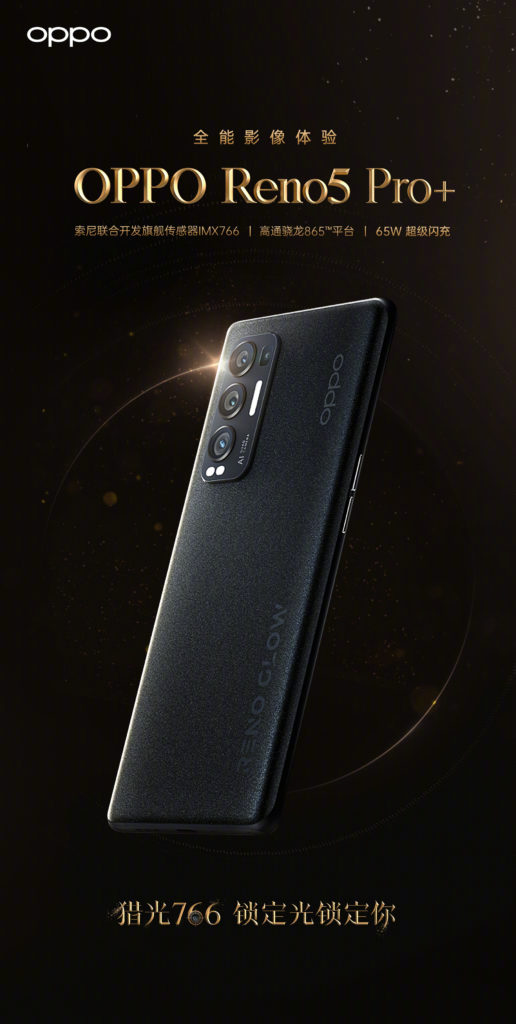 OPPO Reno5 Pro+ official poster