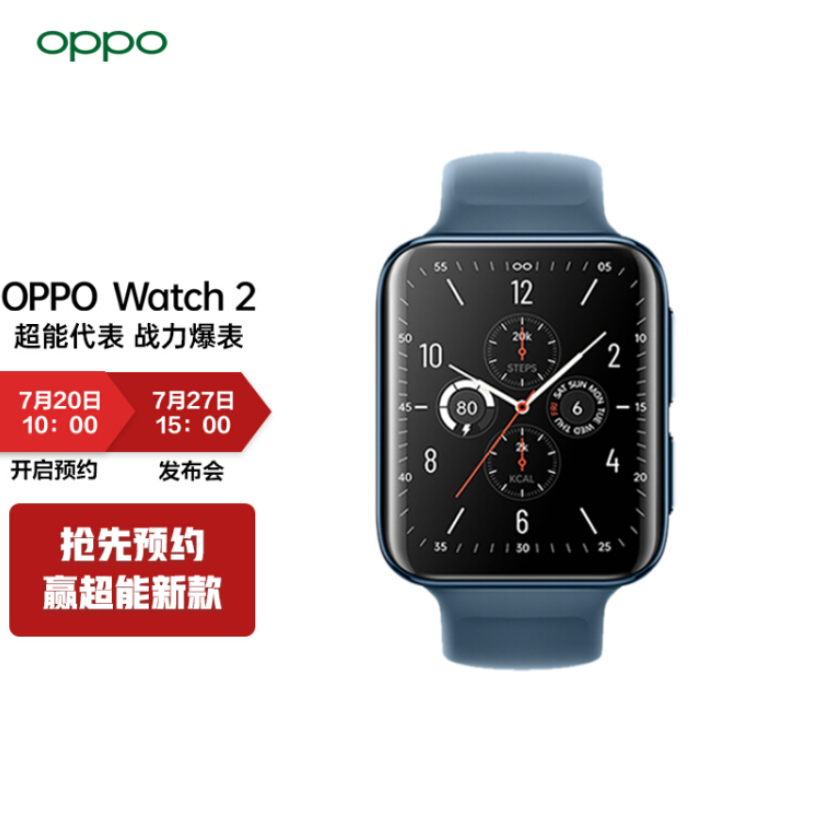 OPPO Watch 2 poster