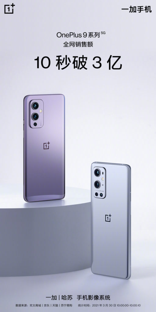 OnePlus 9 series first sale result in China