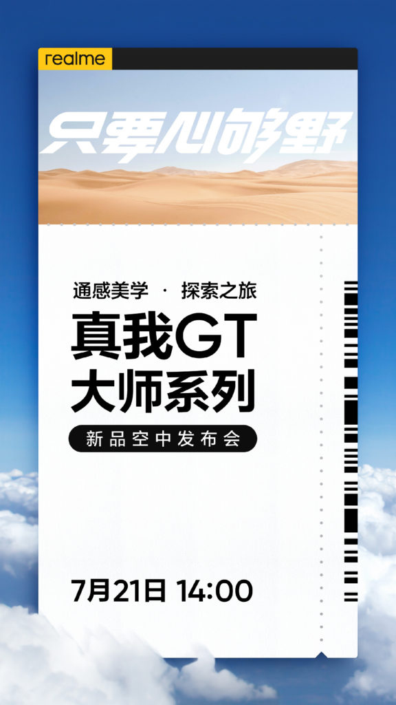 Realme GT Master Edition launch poster
