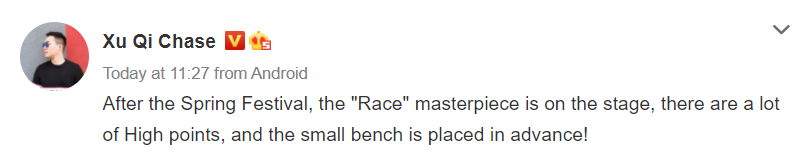 Realme Race Coming After Spring Festival