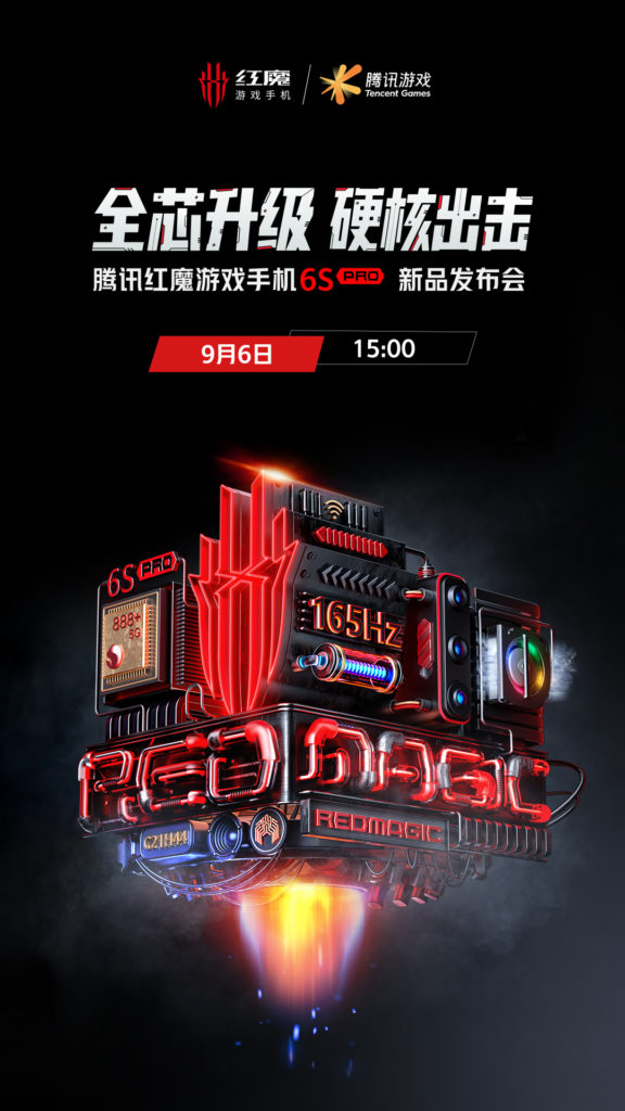 Red Magic 6S Pro launch date