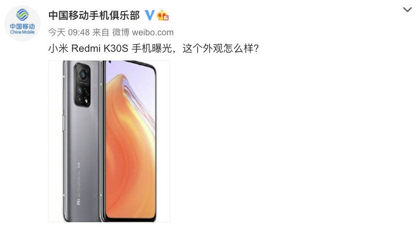 Redmi K30S name revealed by China Mobile