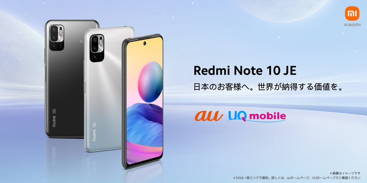 Redmi Note 10 JE Japan