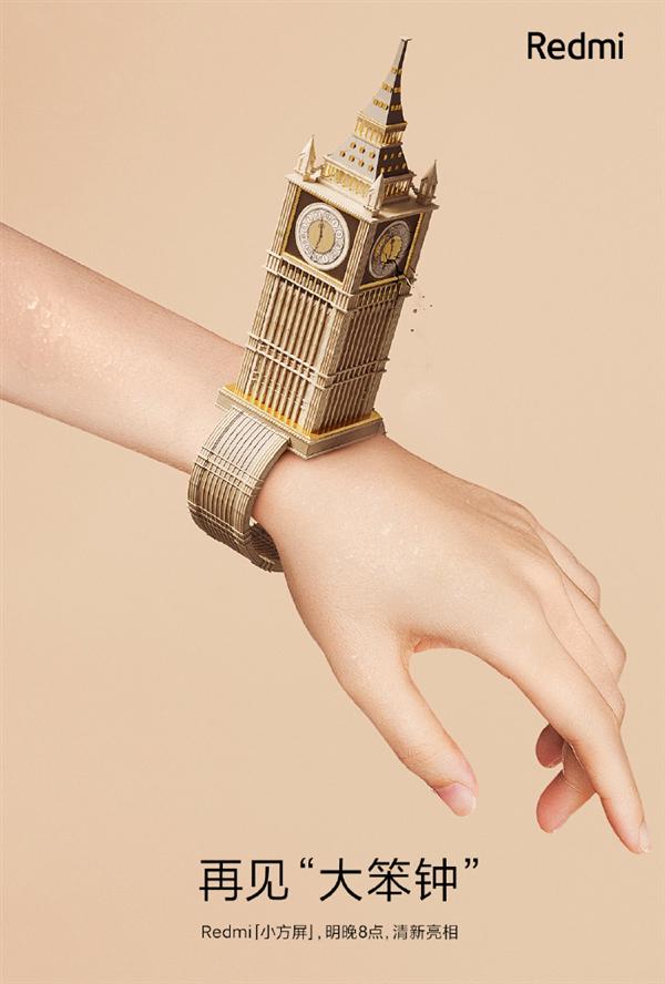 Redmi Watch launch teaser