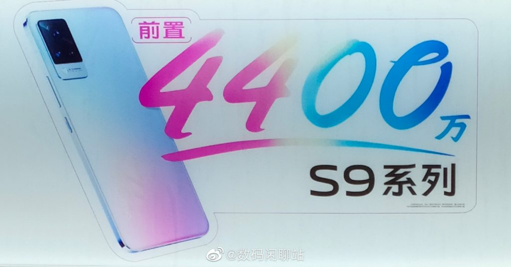 Vivo S9 Alleged Promo Poster