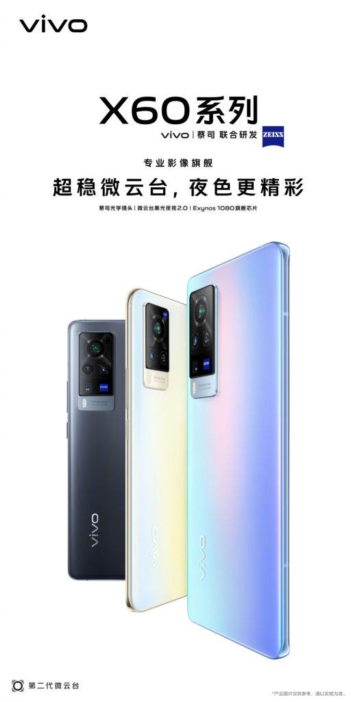 Vivo X60 December 29 Launch