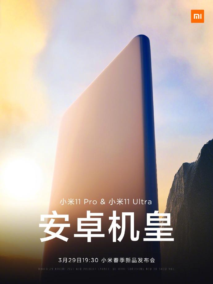 Xiaomi Mi 11 Pro & Mi 11 Ultra Launch Date