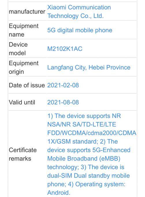 Xiaomi Mi 11 Pro TENAA