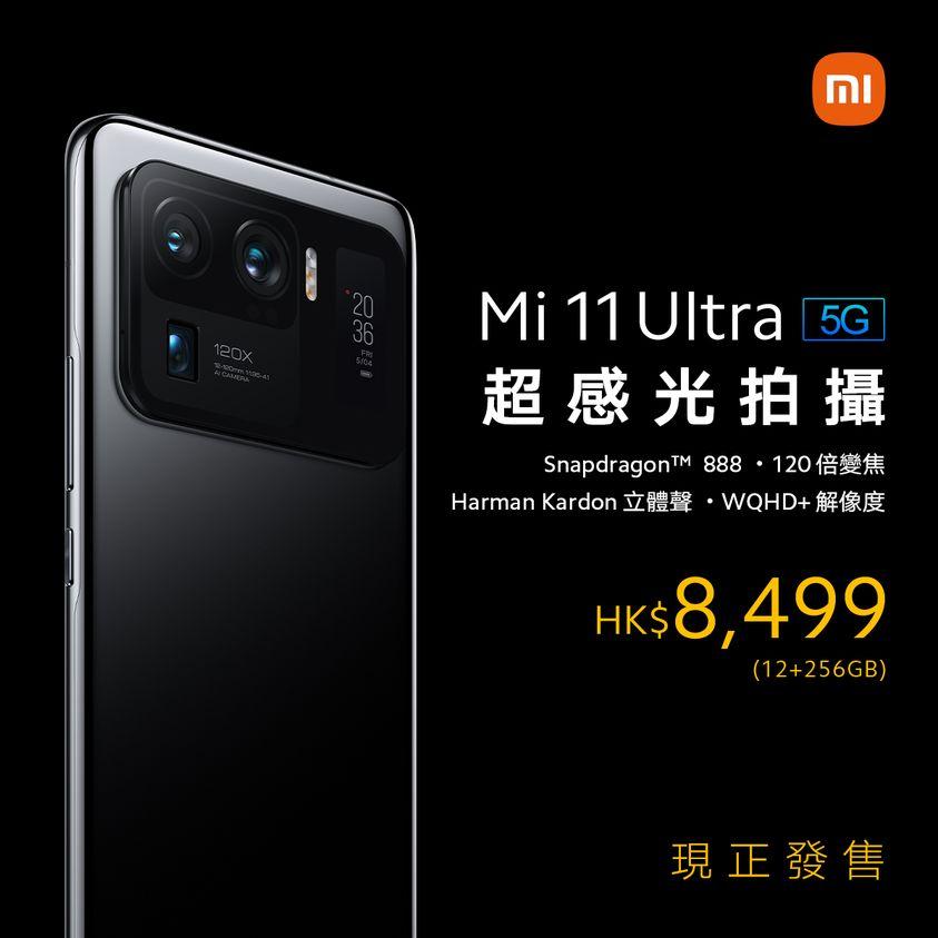 Xiaomi Mi 11 Ultra Hong Kong