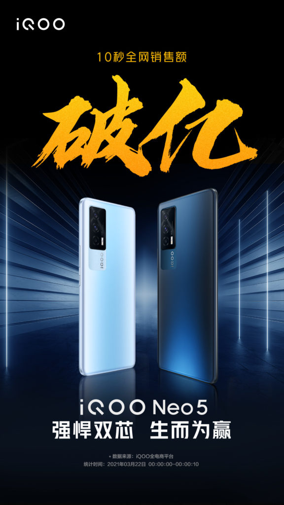 iQOO Neo5 first sale