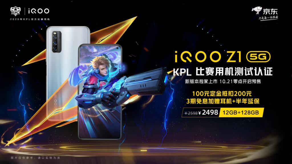 iQOO Z1 12GB+128GB